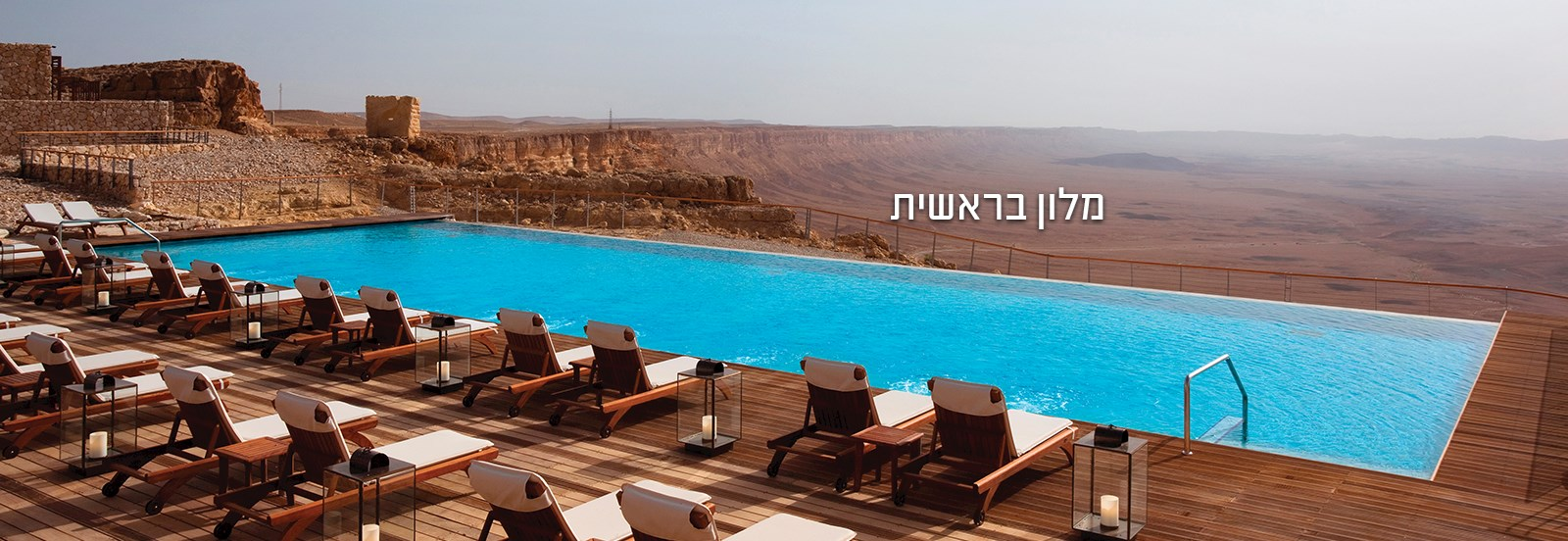 Beresheet Mitzpe Ramon